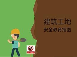 安全教育插图