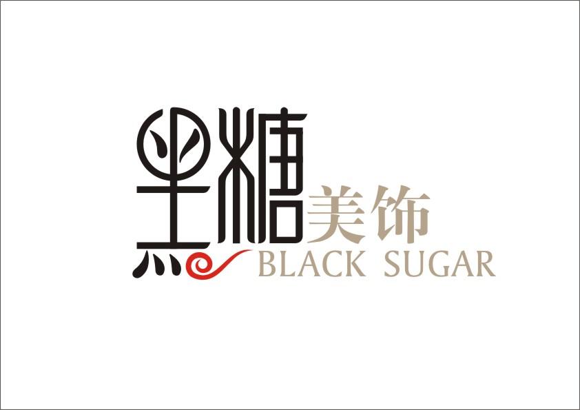 标志LOGO 黑糖 平面 致命错误-打开设计作品cad原创就闪退图片
