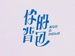 03_字体练习