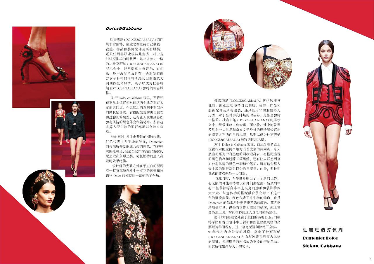 时尚杂志排版临摹