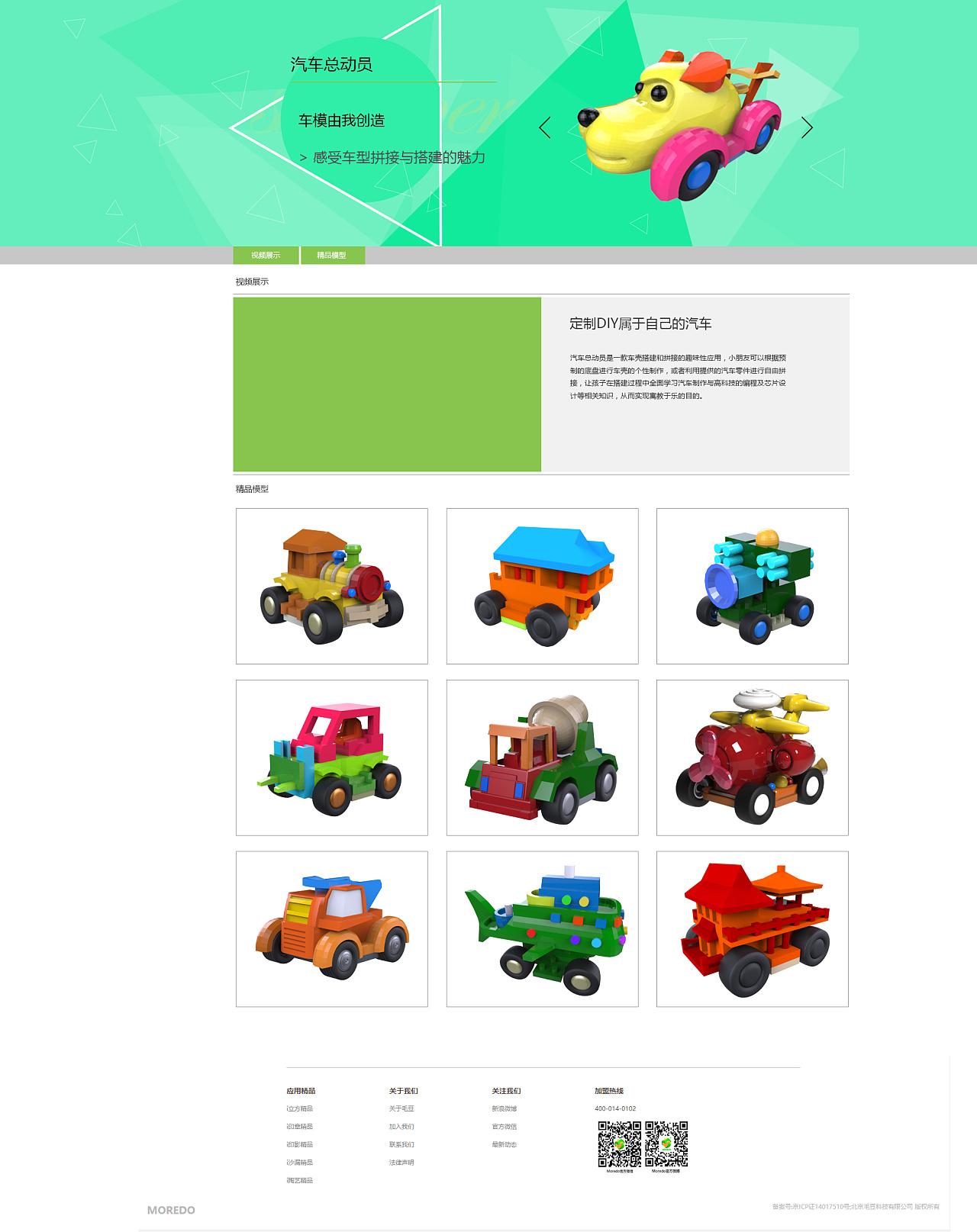 网页设计活动页面设计作品