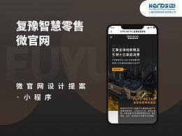 微官网&平面设计_复豫智慧零售