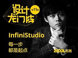 InfiniStudio:每一步都是起点