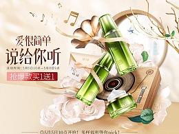 2018年百雀羚母亲节大牌日活动