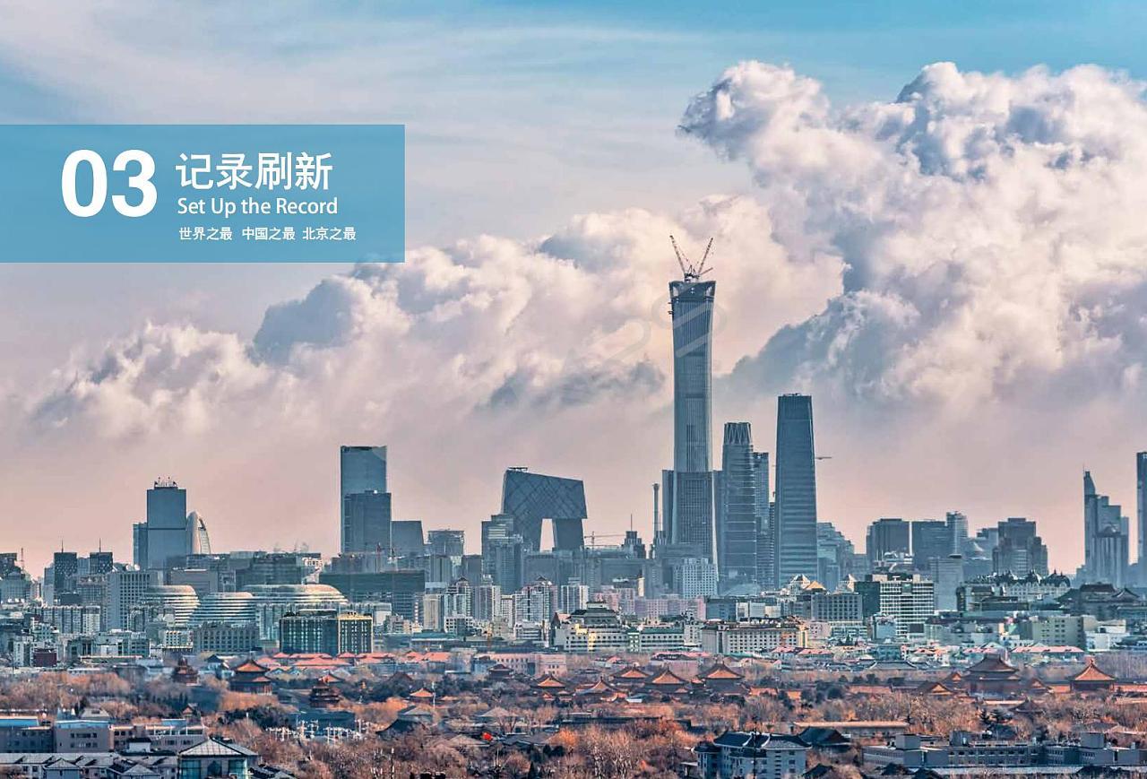 中国尊 中信画册 建筑画册