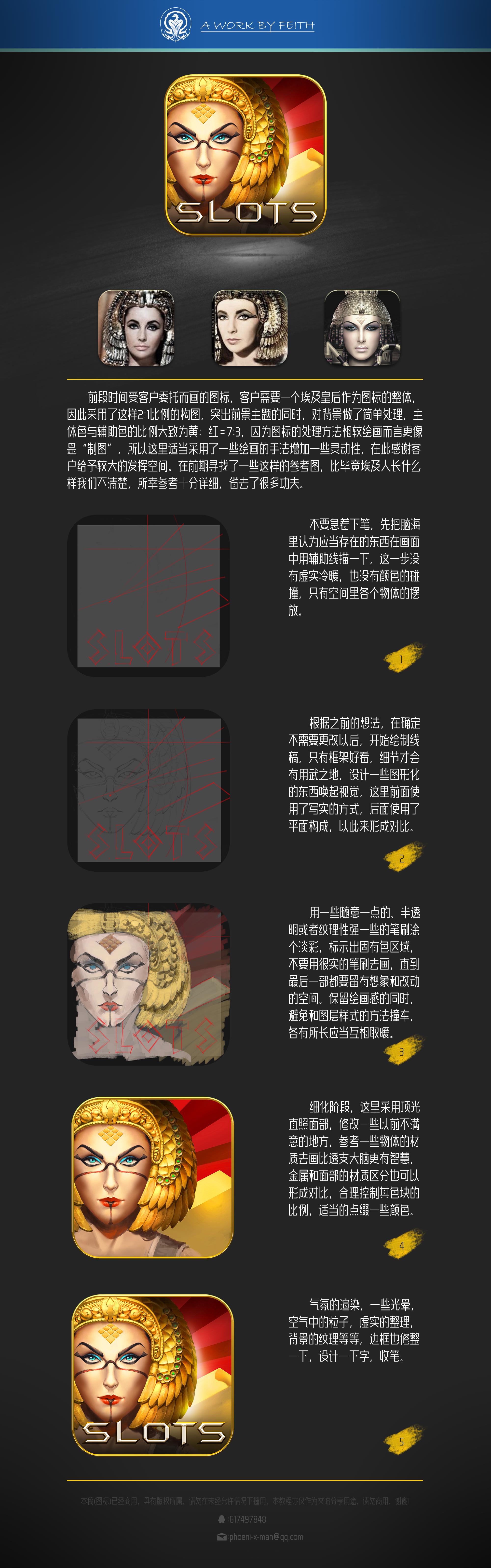 查看《一个埃及风格的Slots图标绘制(带过程)》原图,原图尺寸:2000x6387