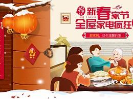 2018年天猫年货节 春节  家装