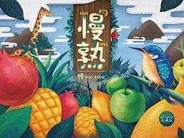 【品南诏】水果包装设计