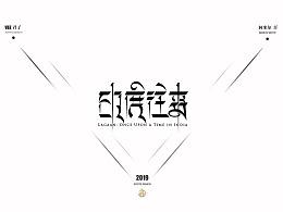 2019 字体设计练习第四弹 阿米尔汗(梵文)