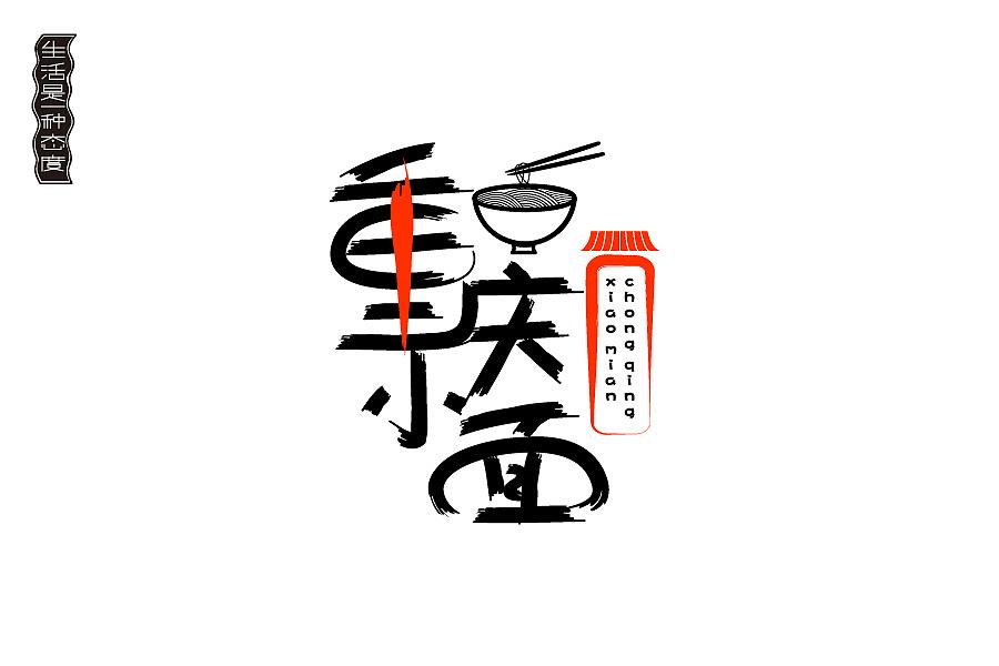 《重庆小面》图片