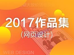 2017作品整理(网页设计部分)