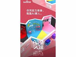 【百度 AI 撩人馆】 在北京三里屯开馆!