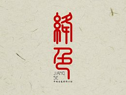 《绛色》中国古装服饰工坊字体设计