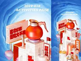 618大型活动页面设计