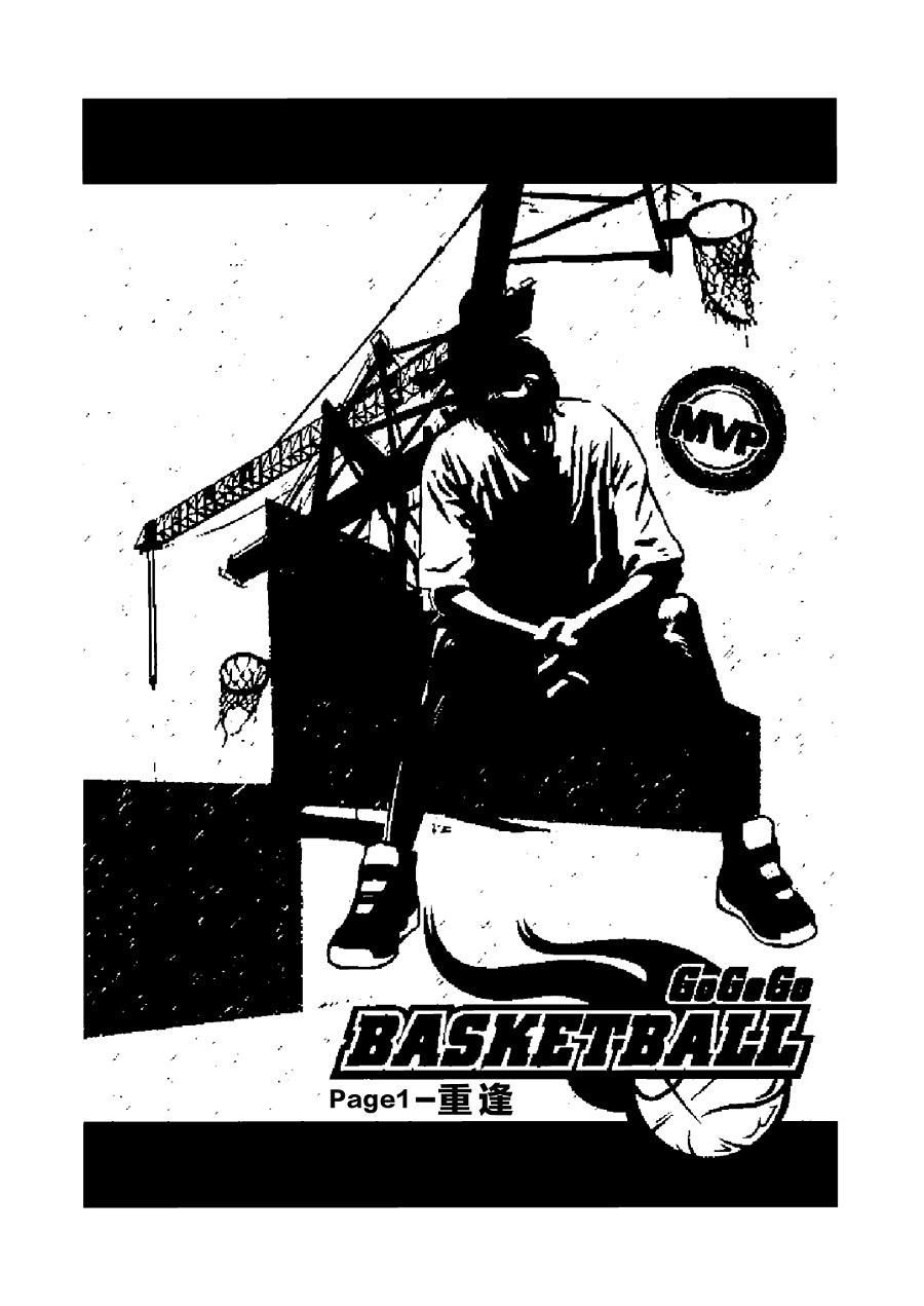 《漫画BASKETBALL》原创漫画成年校园第篮球青春养下图片