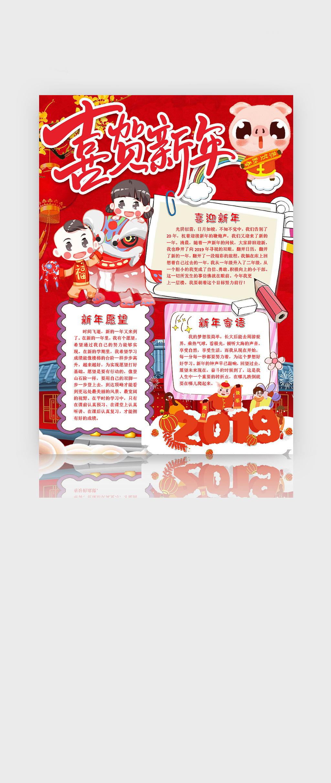 猪年新年黑白线稿小报手抄报word模版图片