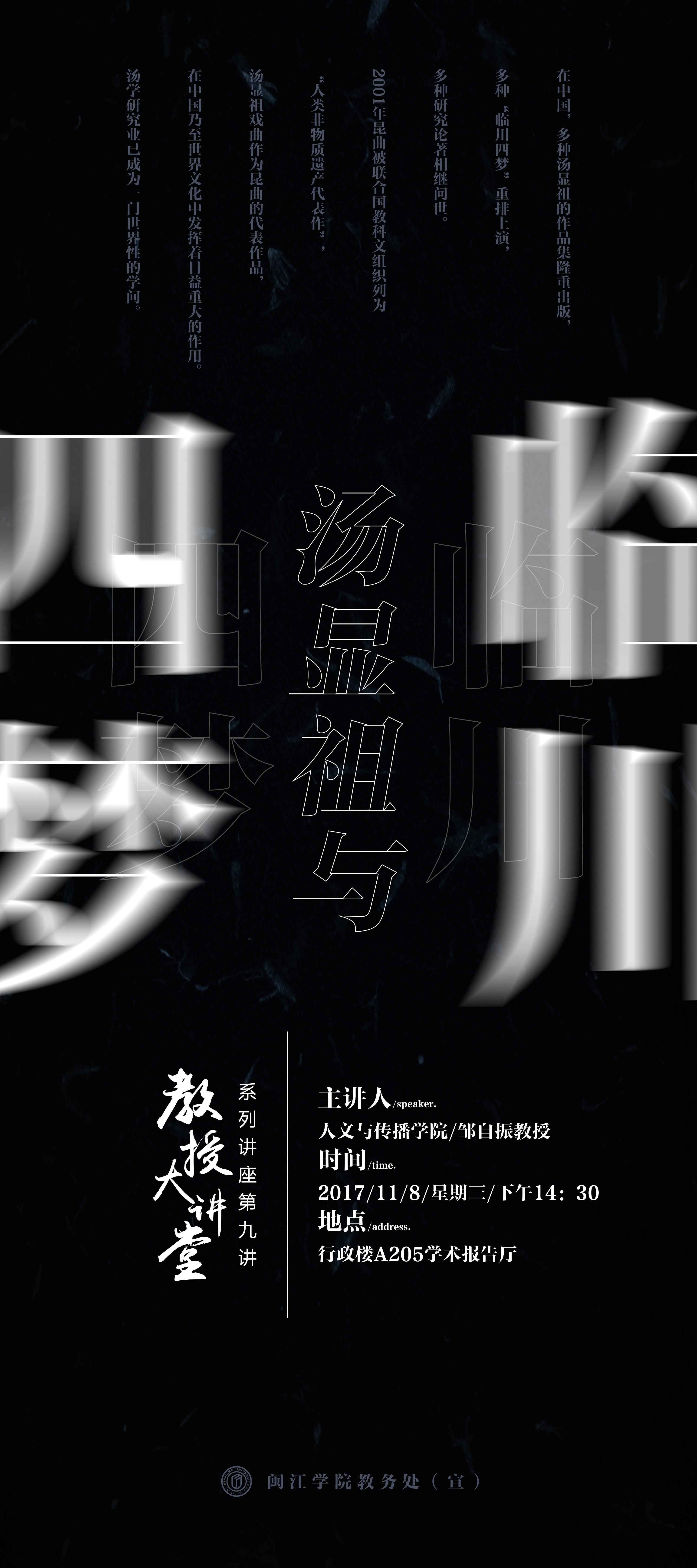 新临川四梦_临川四梦|平面|海报|flsqing - 原创作品 - 站酷 (ZCOOL)