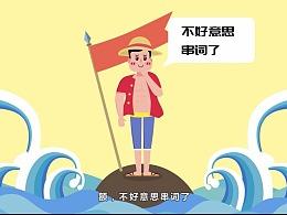 健身动画/运动/减肥【蓝小雨】科学减肥宣传片