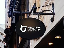 【南都艺设】博睿众贤logo设计/字体设计
