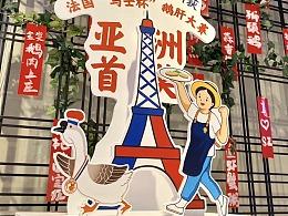 陈鹏鹏卤鹅斩获法国马士杯鹅肝大赛亚洲首奖图案设计