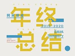 「2020」 年终效果图集汇总