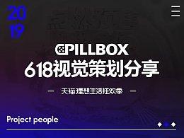 PILLBOX专题活动618项目设计