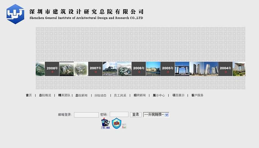 深圳建筑设计研究总院官方网站|网页设计|UI|锡地产设计部出差吗图片
