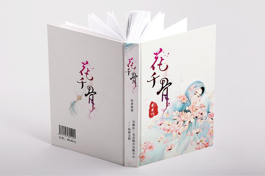 《花千骨》小说封面封底设计效果图|书装/画册|平面