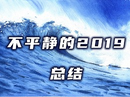 2019年度总结