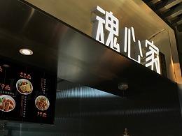 魂心家 日式咖喱店