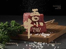 吾小牛WooCalf丨品牌设计丨包装设计丨产品摄影