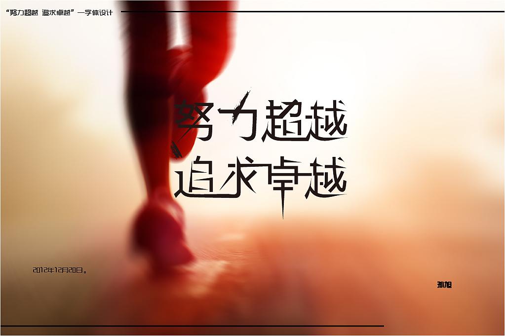 字体v字体-《努力超越,追求卓越》 字体 平面/字园林设计上海有限图片