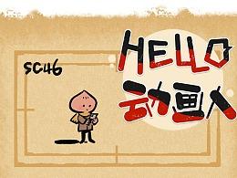 Hello,动画人!SC46