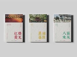张克群三部曲书籍装帧设计