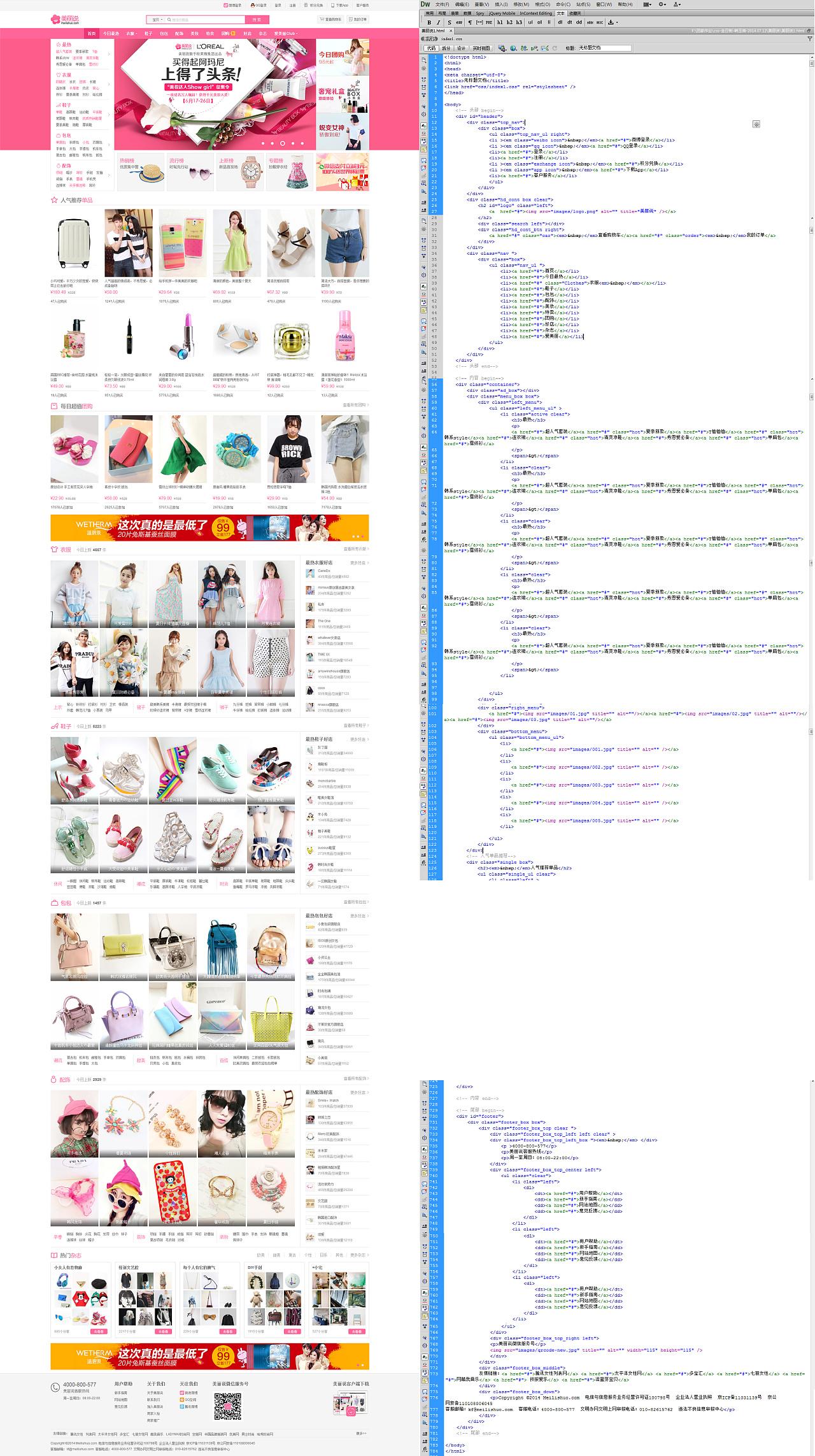 美丽说首页_美丽说|网页|电商|设计师_阿玉 - 原创作品 - 站酷 (ZCOOL)