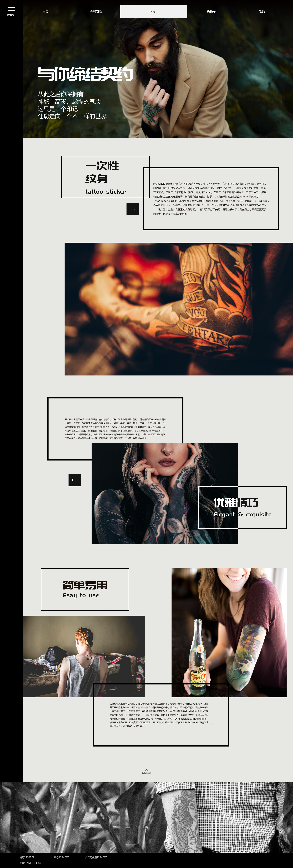 纹身电商网站设计