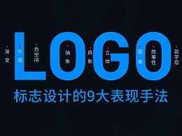 LOGO设计的9大表现手法,设计师的心法秘籍