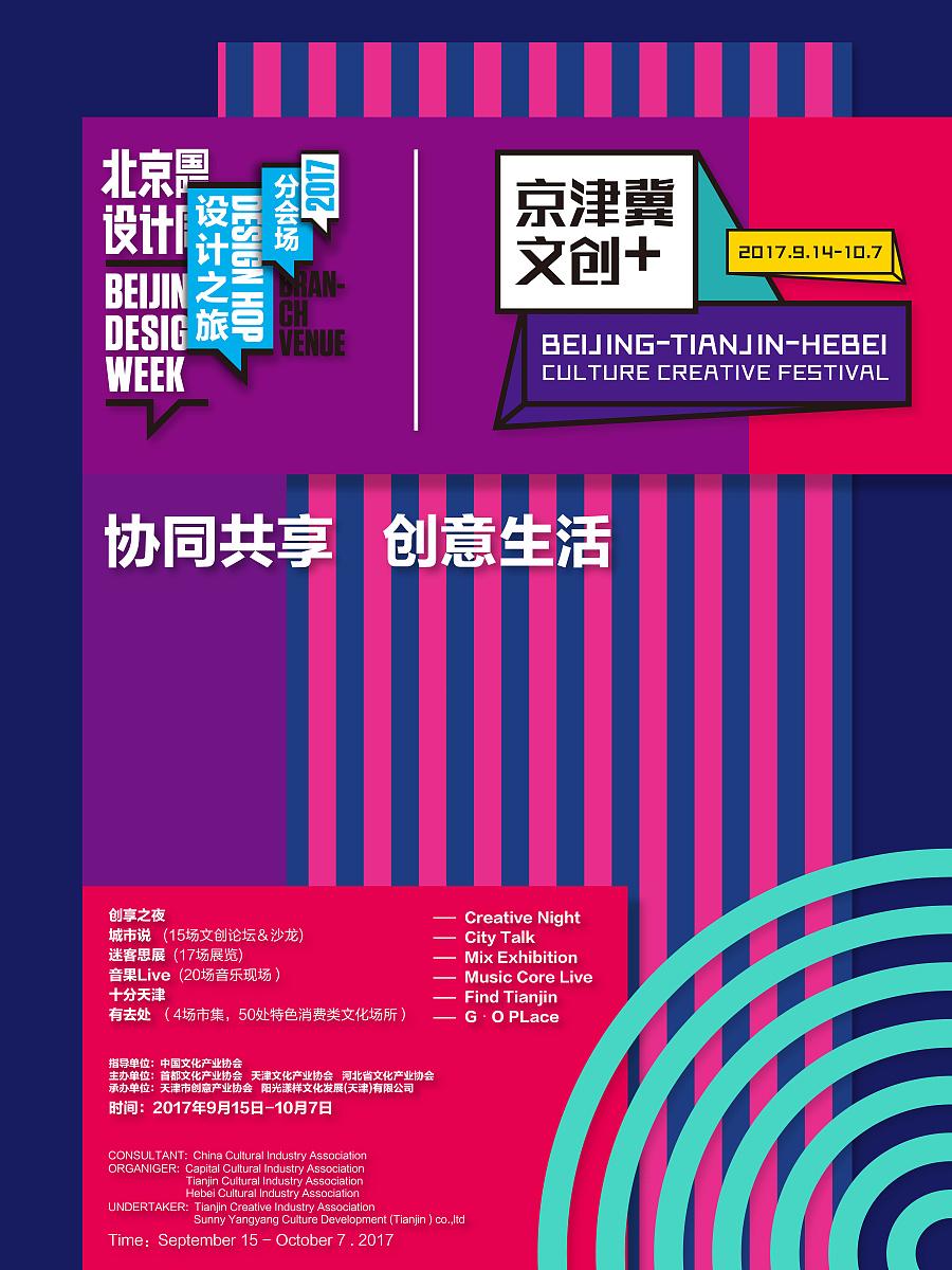 北京文创设计培训图片