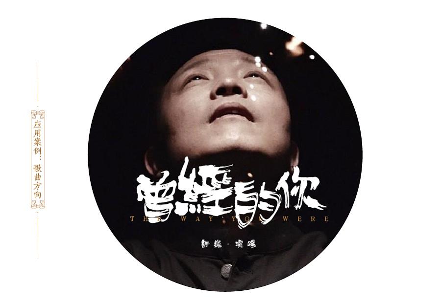 查看《方正字迹-刘鑫标犷体(简繁)》原图,原图尺寸:901x623
