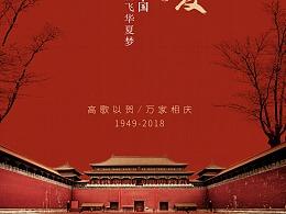 华瀚御龙湾  国庆海报