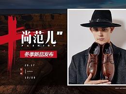 男鞋海报 女鞋banner