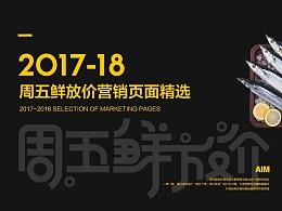 2017-18周五鲜放价营销页面整理
