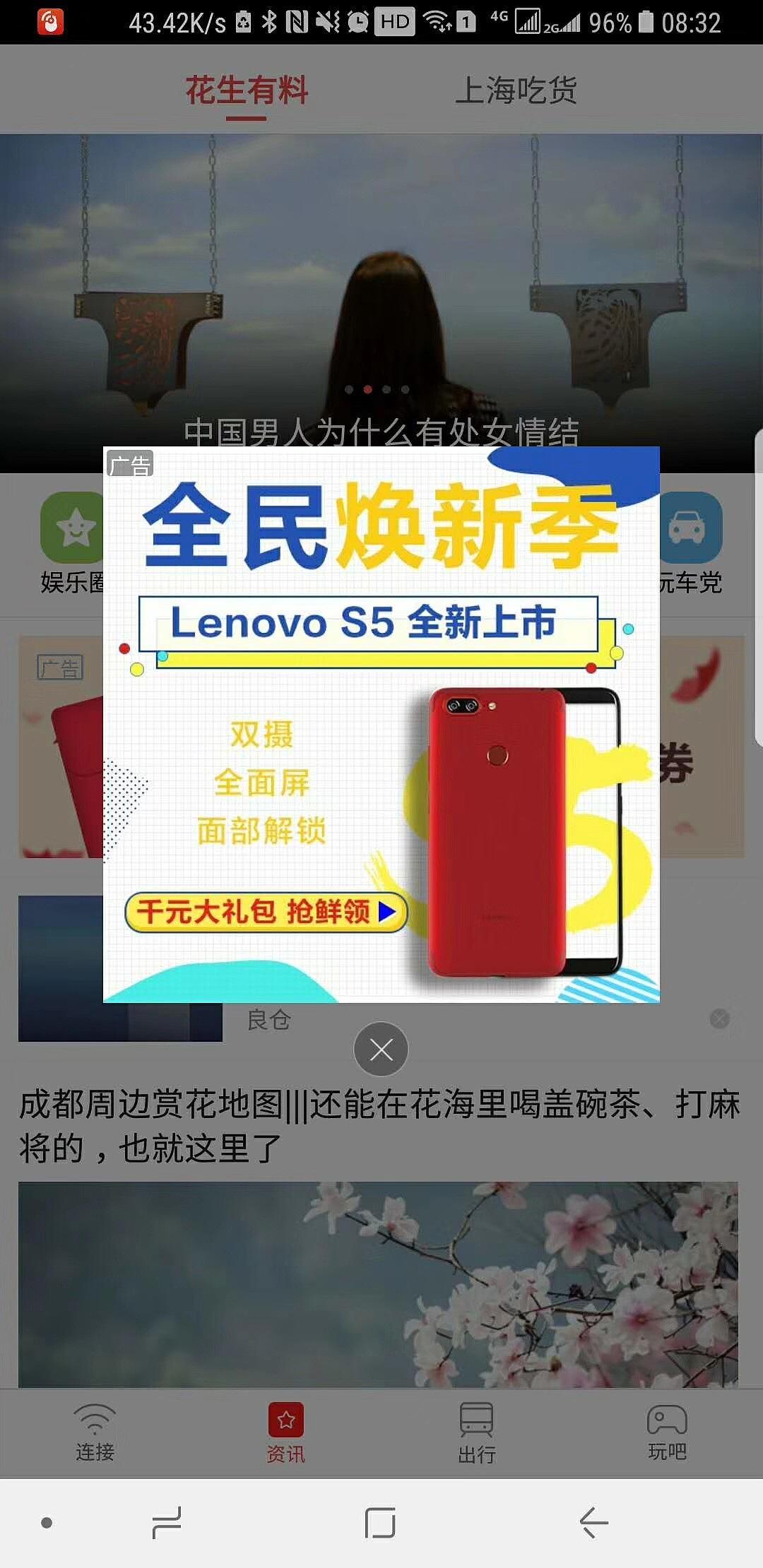 新品手机花生wifi推广广告