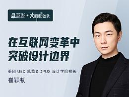 美团 UED 总监崔颖韧:在互联网变革中突破设计边界
