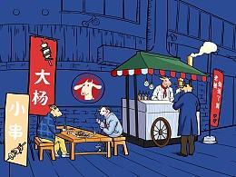 大杨小串店内插画-辅助图形