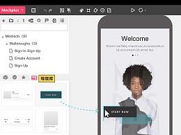 超全面的 UI 工作流程指南(二):原型设计
