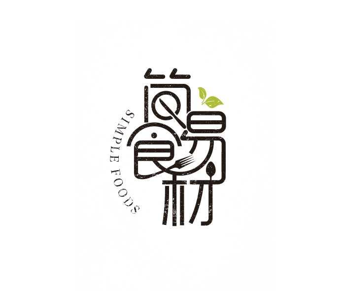 字体设计-简易食材|图形/图案|平面|纳猫文化传媒图片