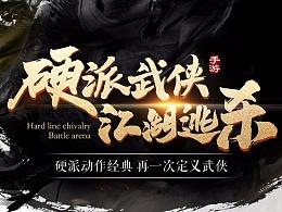 《刀剑斗神传》封测倒计时宣传海报+动态视频