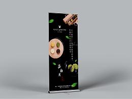 七叶和茶中秋月饼了礼盒易拉宝海报展架排版设计