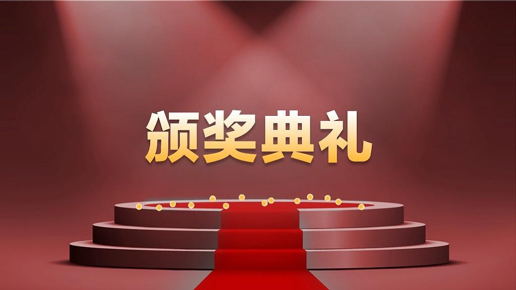 年公司年会庆典颁奖PPT模板